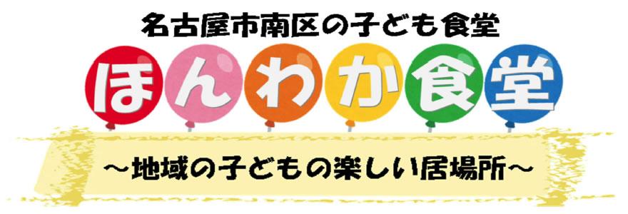 ほんわか食堂(名古屋市南区の子ども食堂)