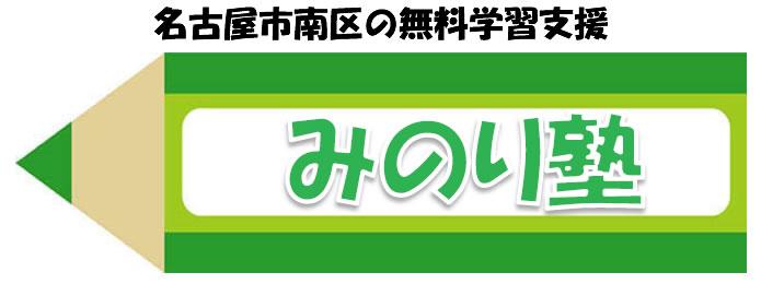 みのり塾(名古屋市南区の無料学習支援)